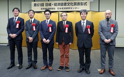 2018 Winners of the Nikkei Prize